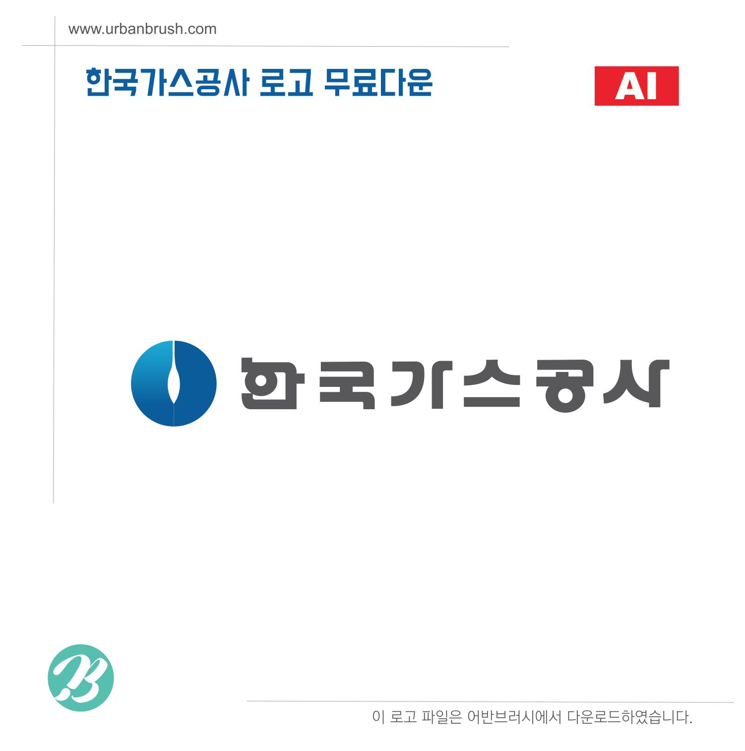 한국가스공사 로고 ai 무료다운로드 - Urbanbrush