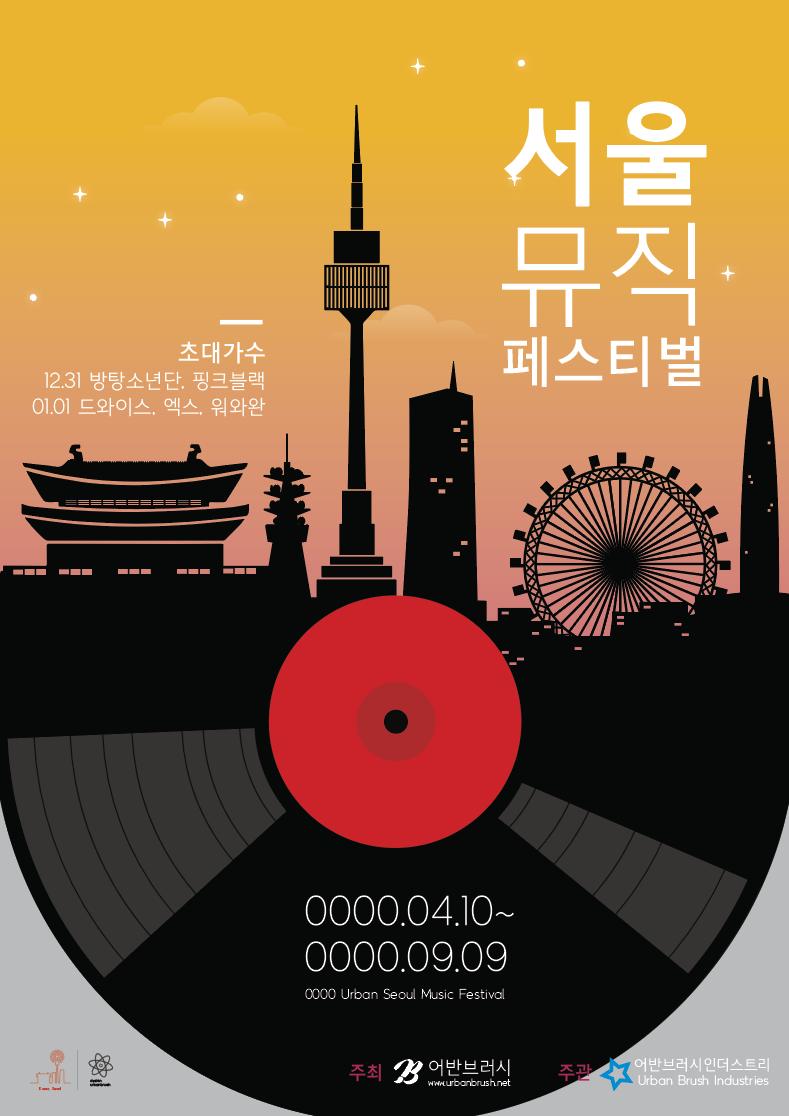 서울 음악 페스티벌