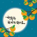 추석 감나무 일러스트 ai 다운로드 download Chuseok persimmon tree vector