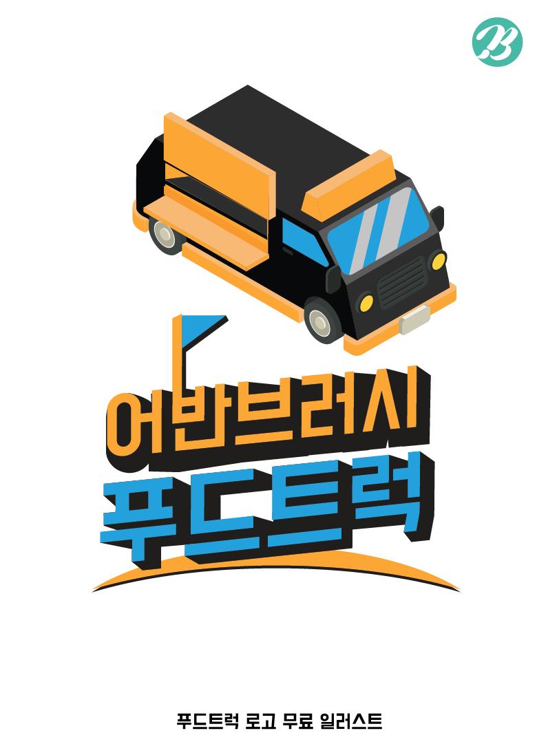 Urban Food Truck Logo