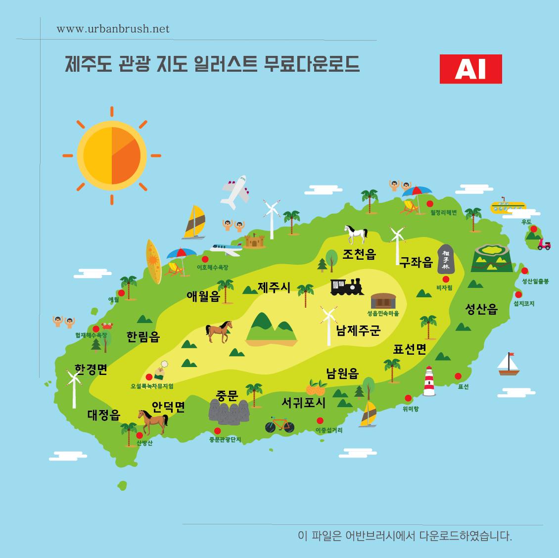 제주도 관광 지도 일러스트 Ai 무료다운로드 Juju Travel Map Urbanbrush