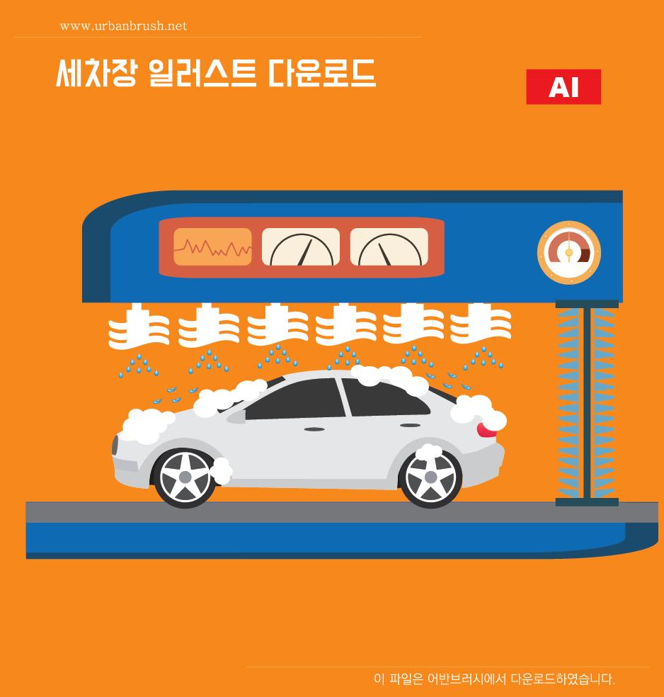Urban Car Wash