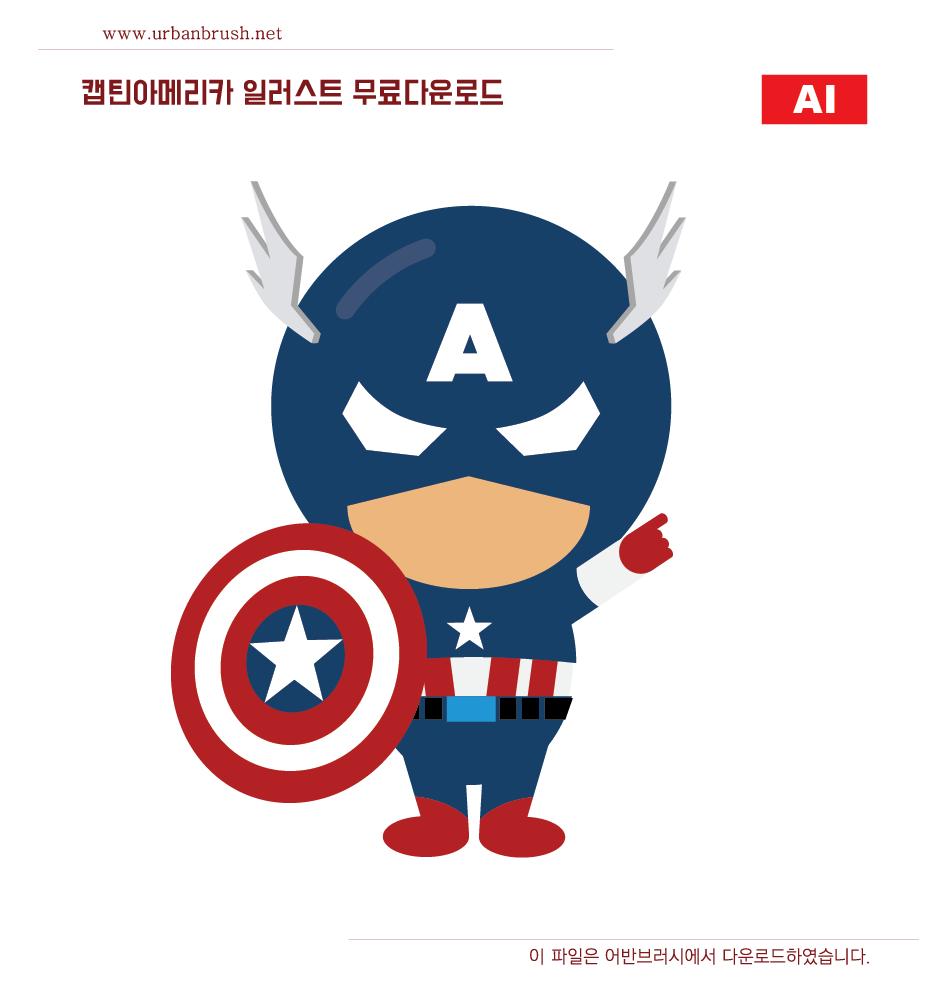 캡틴아메리카 일러스트 Ai 무료다운로드 Captain America Urbanbrush