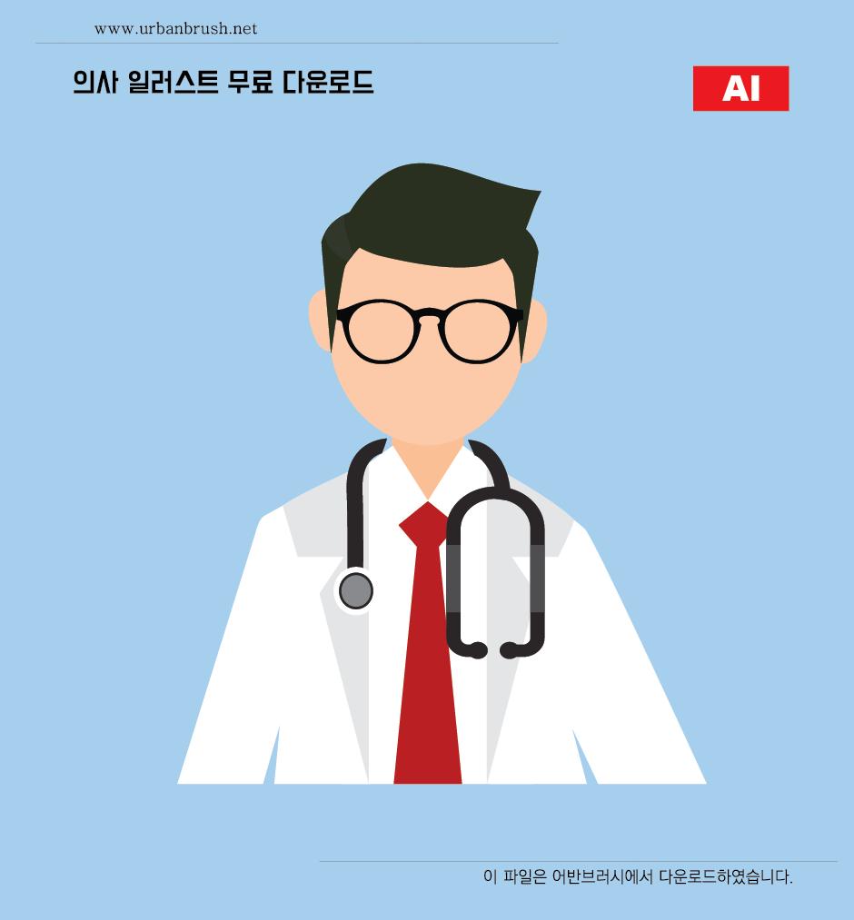 의사 일러스트 Ai 무료다운로드