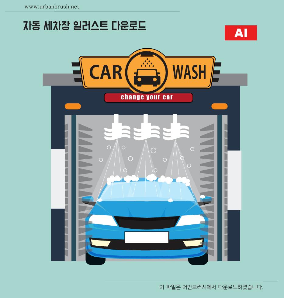 Car Wash Logos Downloads
