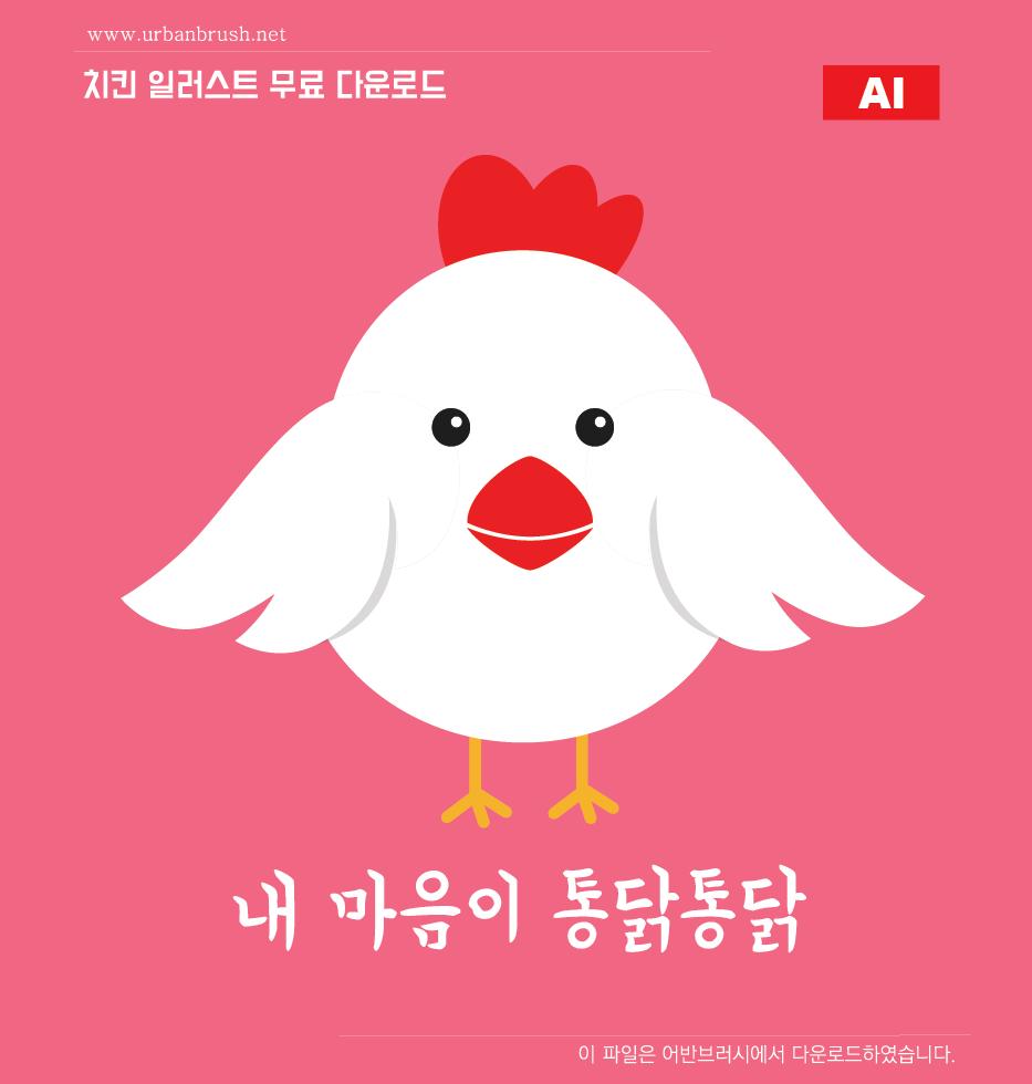 치킨 일러스트 Ai 무료다운로드 Mind Chicken Urbanbrush