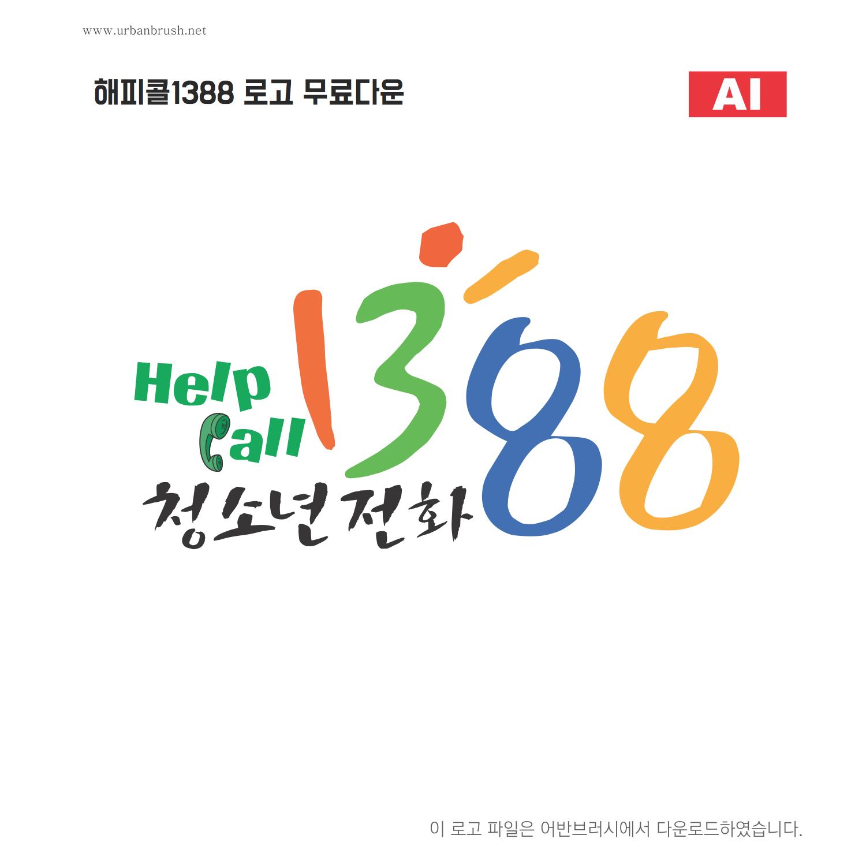 해피콜1388 로고 ai 다운로드