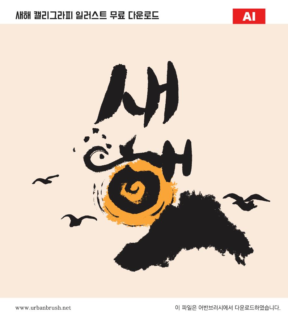 Ai new year calligraphy urbanbrush