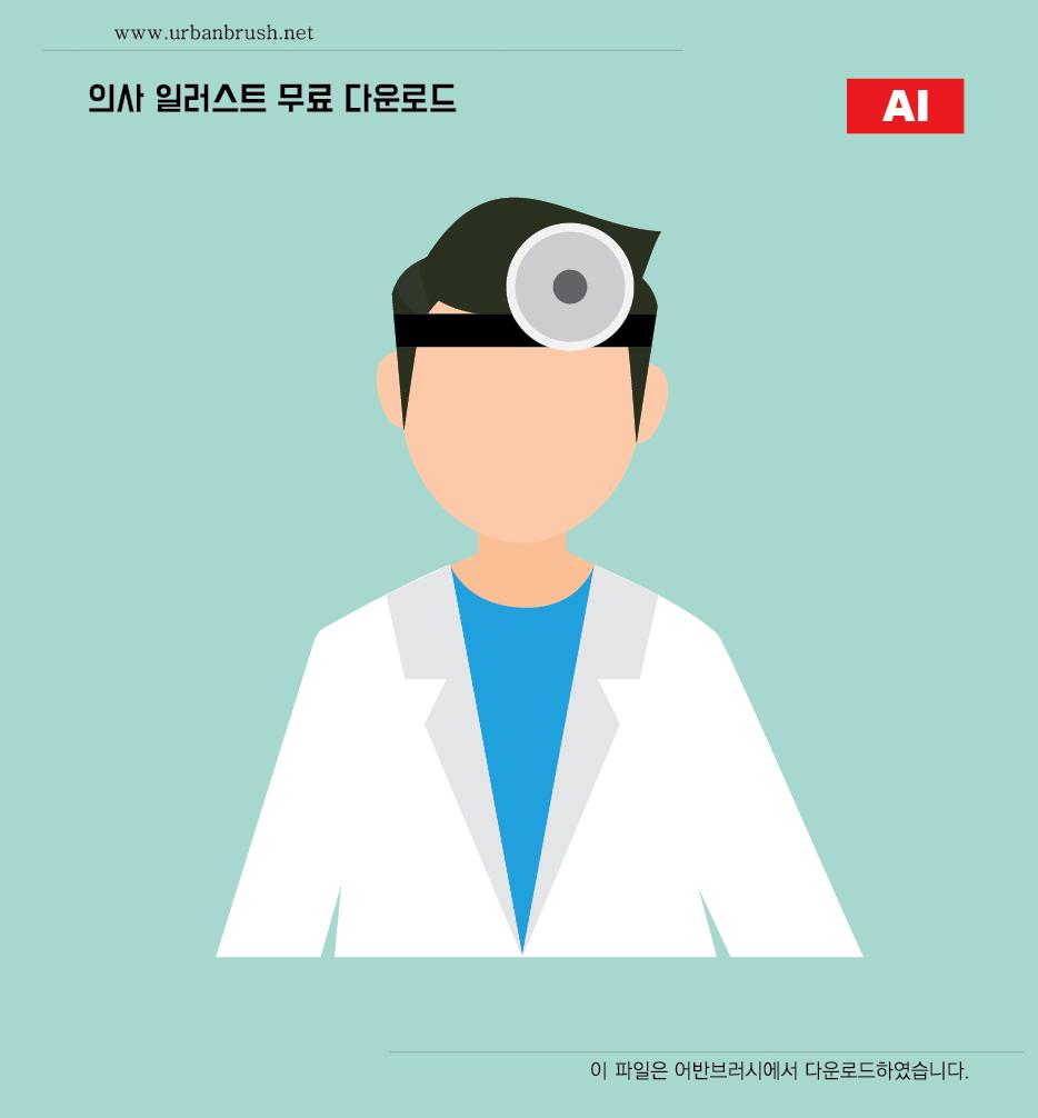 의사 일러스트 Ai 무료다운로드 3
