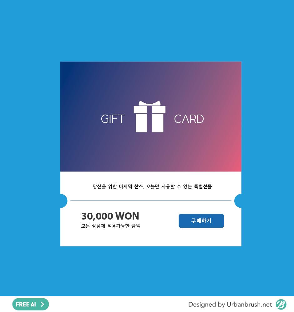 기프트카드 일러스트 ai 무료다운로드 free gift card vector - Urbanbrush