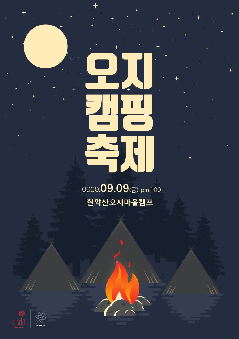 ucea0 ud551 ucd95 uc81c  ud3ec uc2a4 ud130  ubb34 ub8cc uc0d8 ud50c  ub2e4 uc6b4 ub85c ub4dc free camping festival poster