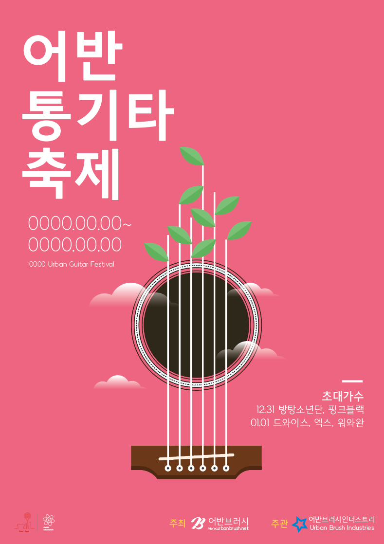 guitar poster ai illustration file free vector download