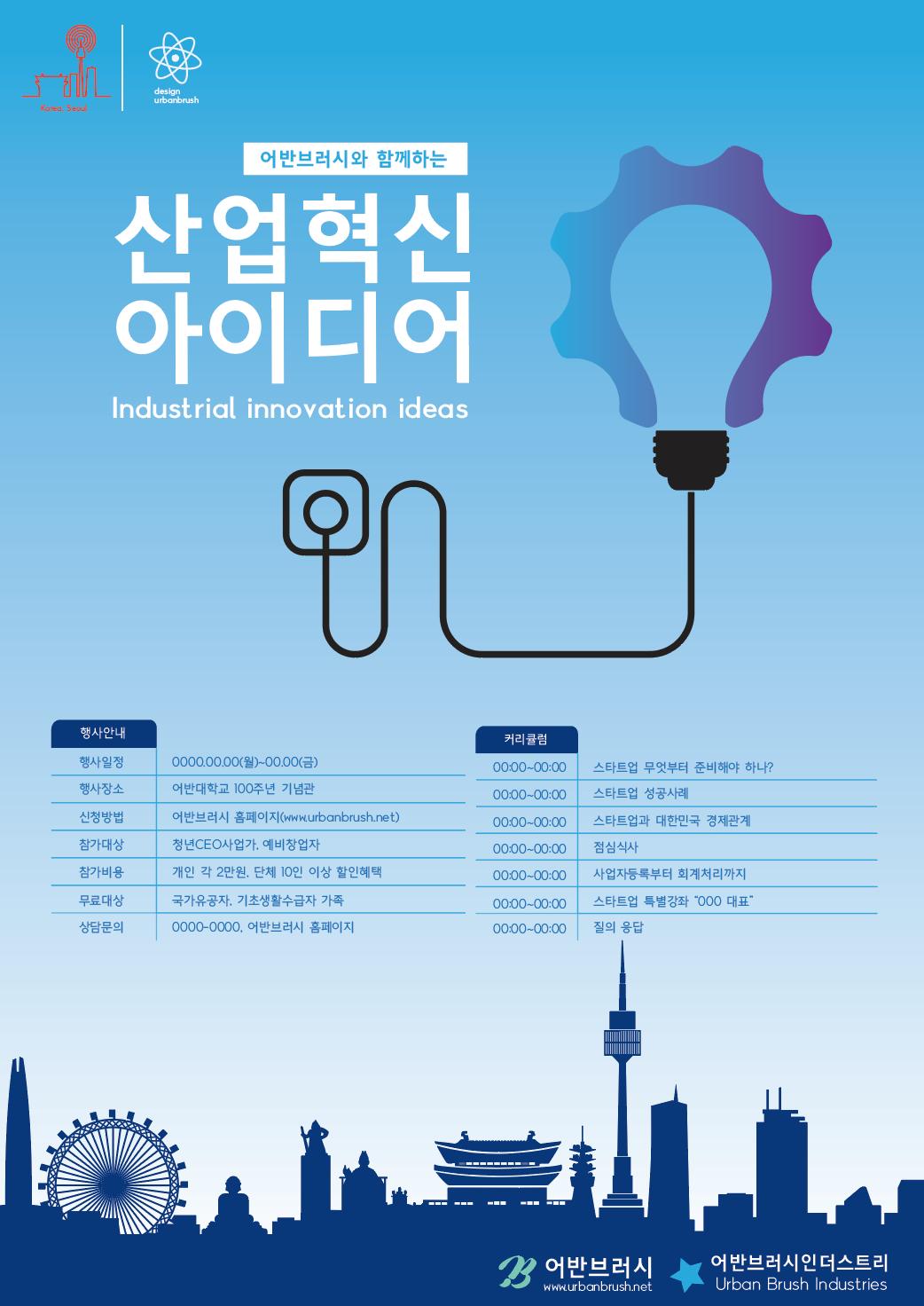 Poster Design Ideas Download free illustration vector ...