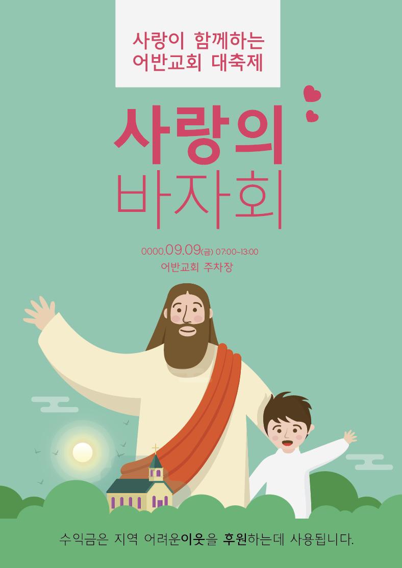 Church bazaar poster design ai Free download vector file - Urbanbrush