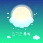 추석 보름달 일러스트 ai 무료다운로드 free full moon vector