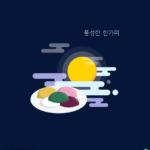추석 송편 일러스트 ai 무료 다운로드 free Chuseok Songpyeon vector