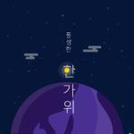 달빛 한가위 일러스트 ai 무료다운로드 free moon light Chuseok vector