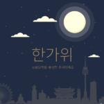 한가위 배경 일러스트 ai 무료다운로드 free Chuseok background vector