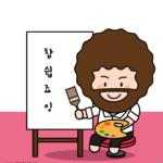 밥아저씨 캐릭터 일러스트 ai 무료다운로드 free bob ross character vector