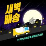 새벽 배송 팝업 일러스트 ai 다운로드 download Dawn shipping pop-up design