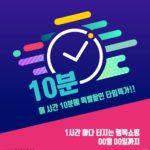 타임특가 팝업 창 디자인 ai 다운로드 download time special price banner
