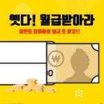 월급 이벤트 팝업 창 디자인 ai 다운로드 download Salary event popup vector